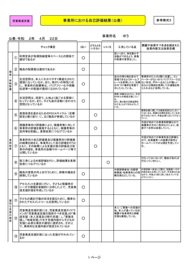 自己評価表(児発)1