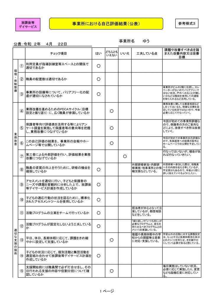 自己評価表(放デイ)1